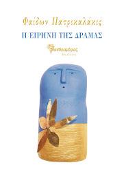 Φαίδων Πατρικαλάκις, 1935-2017