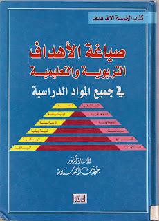 كتاب صياغة الأهداف التربوية والتعليمية في جميع المواد الدراسية - جودت أحمد سعادة