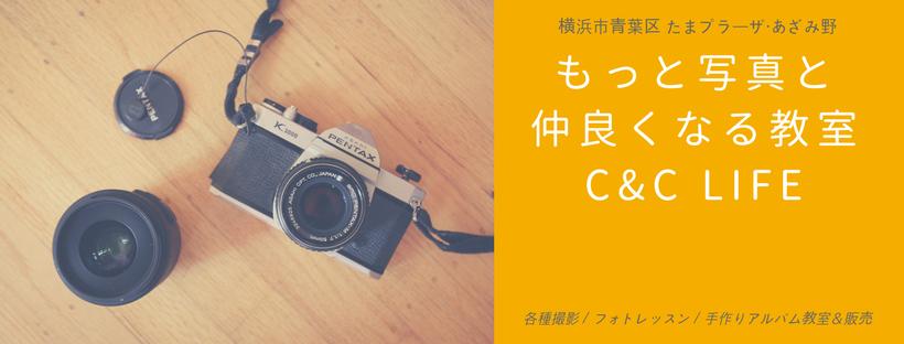 かわいいアルバム屋さん®♡Jam たまプラーザ・あざみ野 / もっと写真と仲良くなる教室 C&C Life
