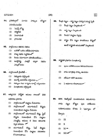 APPSC Government Degree Lecturers Witten Exam Pattern and Syllabus