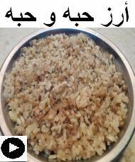 فيديو الأرز رزة و رزة على طريقتنا الخاصة