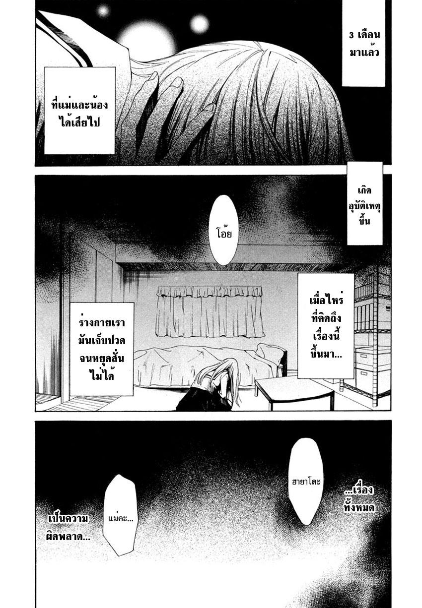 อ่านการ์ตูน Tsumitsuki 3 ภาพที่ 19
