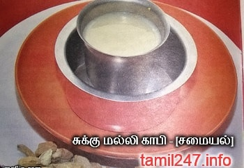 Sukku malli coffee recipe in tamil
