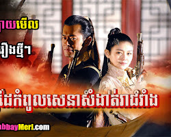 [ Movies ] Sena SomNgat Reach Vaing - Khmer Movies, chinese movies, Short Movies