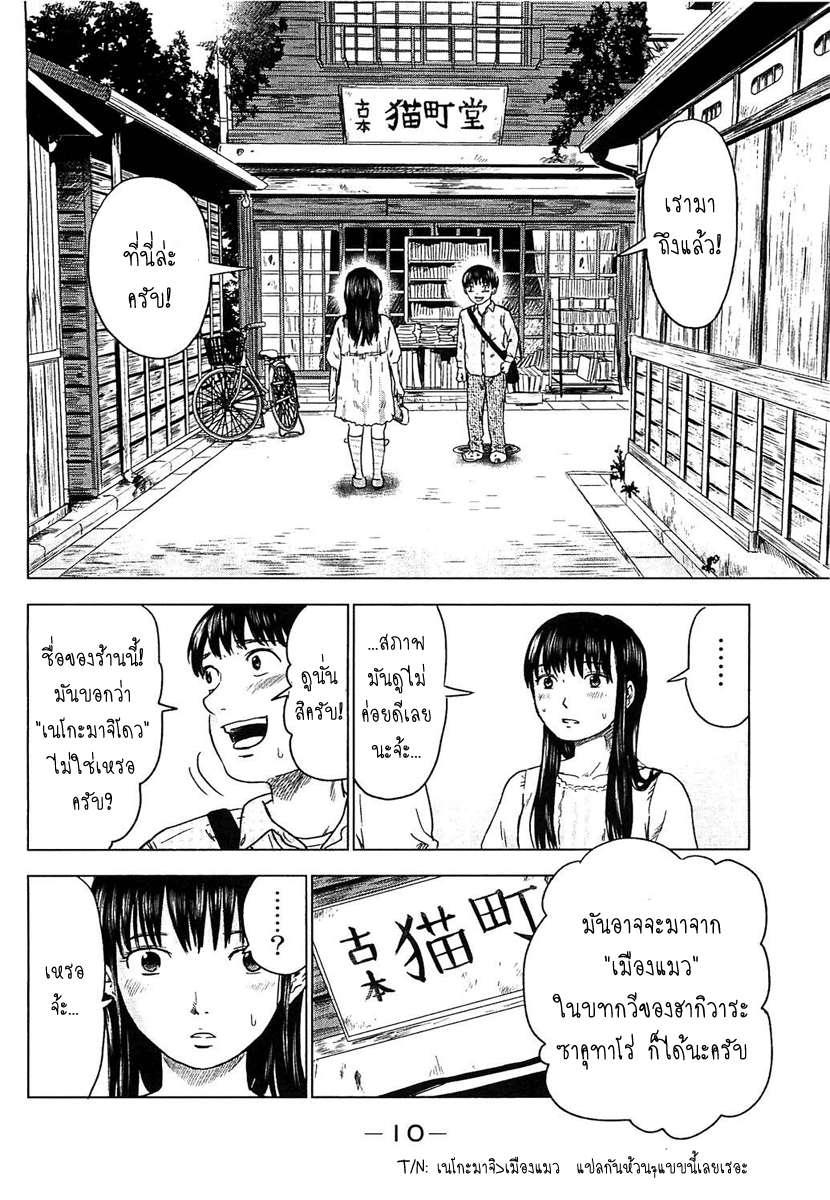 อ่านการ์ตูน Aku no Hana 07 ภาพที่ 11