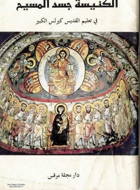 5- كتاب الكنيسة جسد المسيح في تعليم القديس كيرلس الكبير