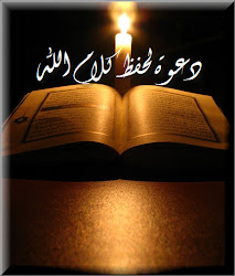 دعوة لحفظ كتاب الله