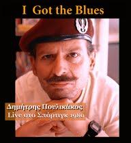Δημήτρης Πουλικάκος – I Got the Blues