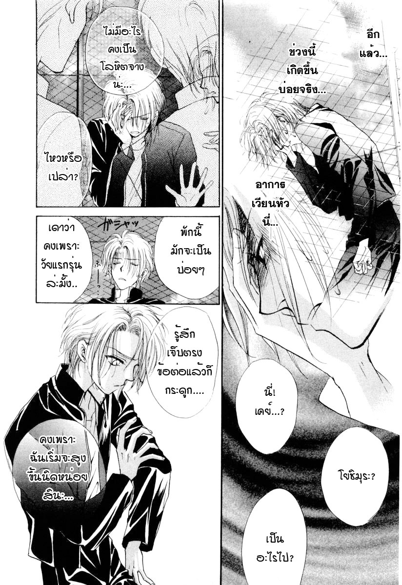 อ่านการ์ตูน Kakumei no Hi 1 ภาพที่ 14