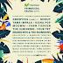 [Ciudad Metrópolis] KAKKMADDAFAKKA cierra cartel de Primavera Fauna y anuncia SideShows