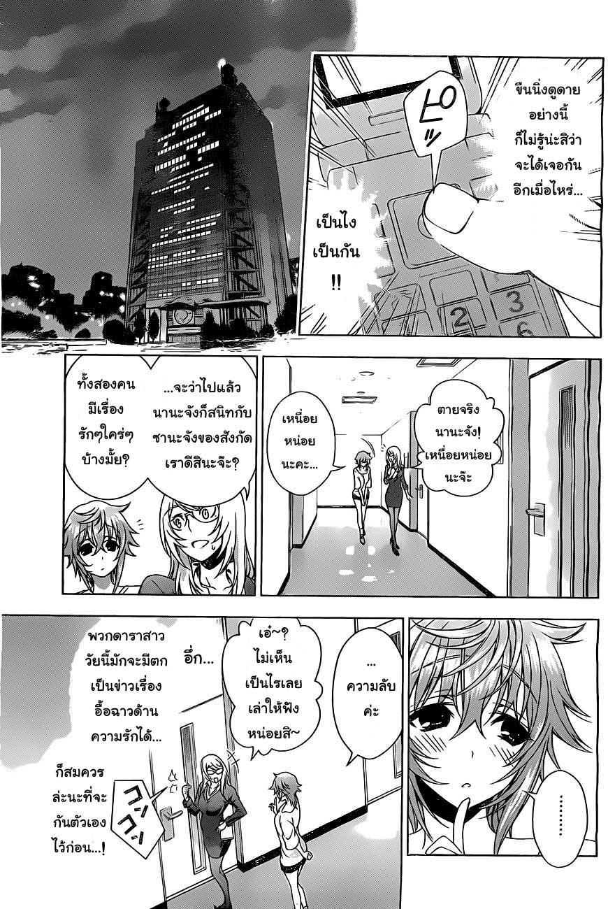 อ่านการ์ตูน Koisome Momiji 9 ภาพที่ 17