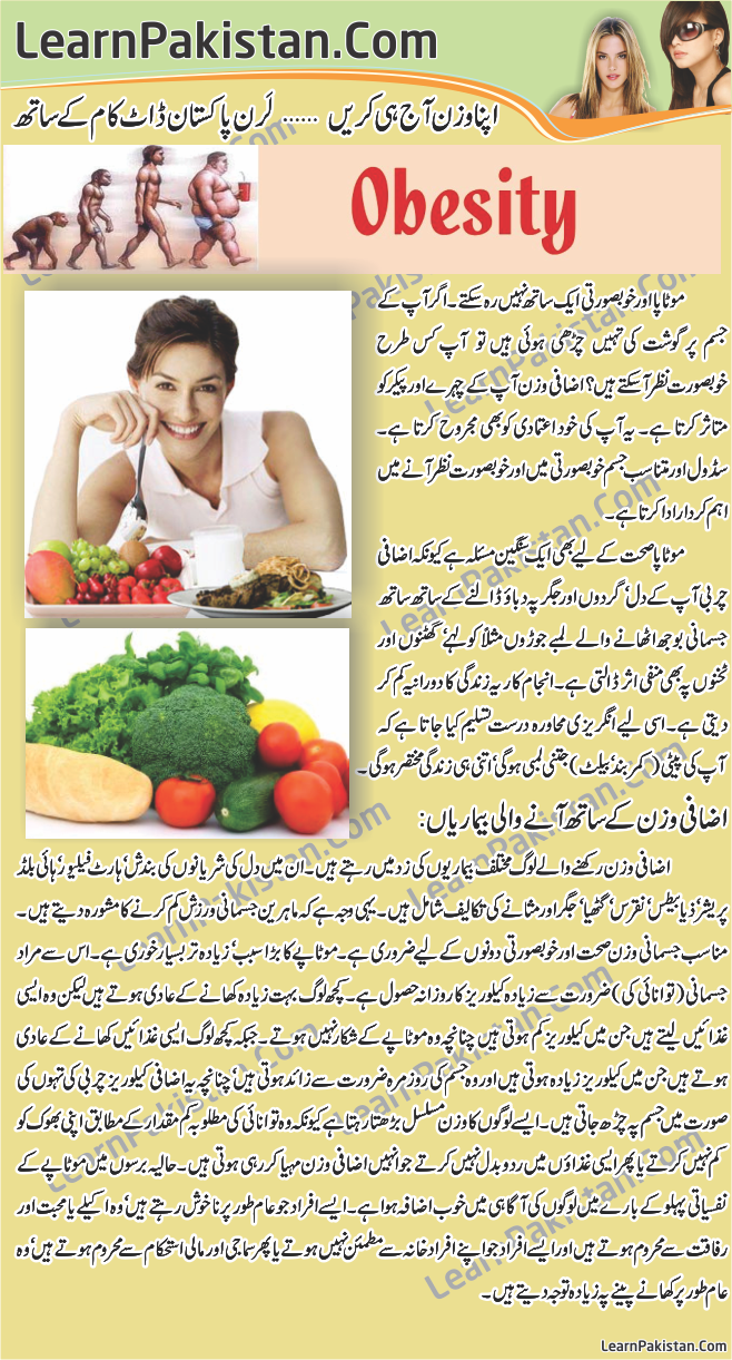 dating food list in urdu Uric acid results from the breakdown of compounds known as purines in the body  list of uric acid foods  high uric acid foods list.