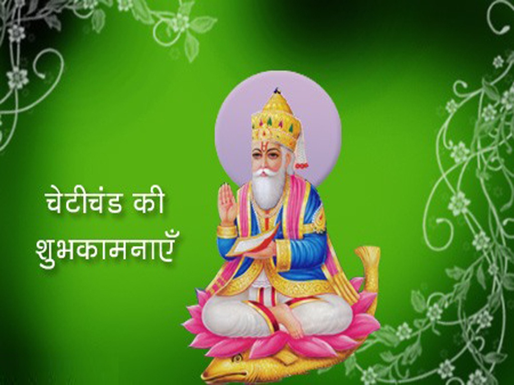 Cheti Chand Jhulelal Jayanti HD Photos, Vector, Graphics, Pics, FB Facebook Covers, Greeting Cards with Best Wishes, Shayari, SMS or Quotes