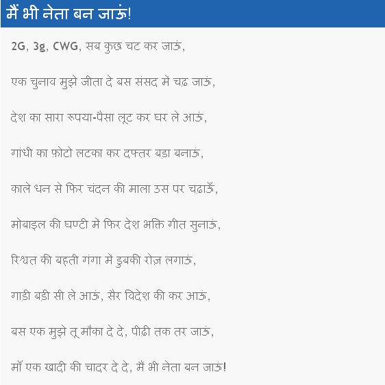 hindi political poem with photo