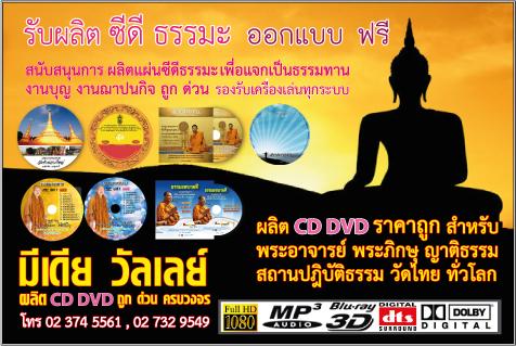cd dvd duplication,cd duplication,thailand cd dvd duplication,duplicator,กล่อง,cd,photo printers