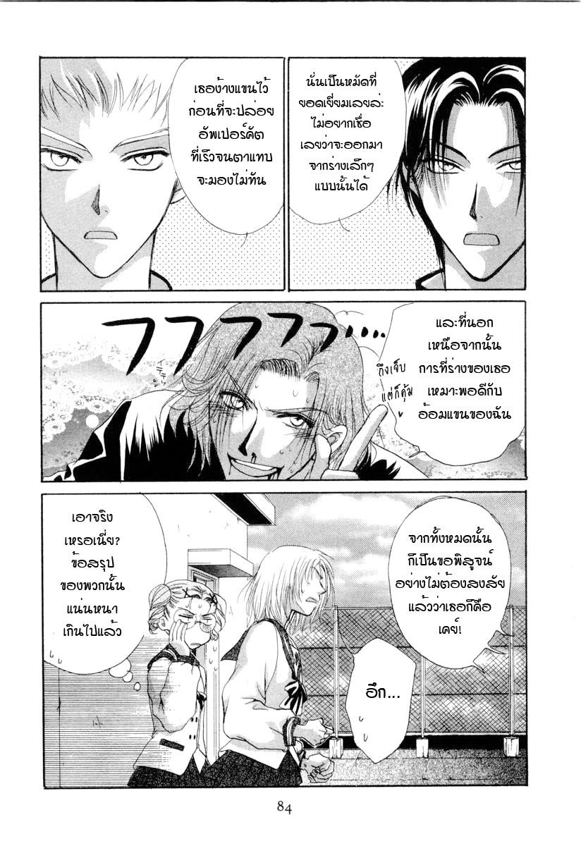 อ่านการ์ตูน Kakumei no Hi 2 ภาพที่ 49