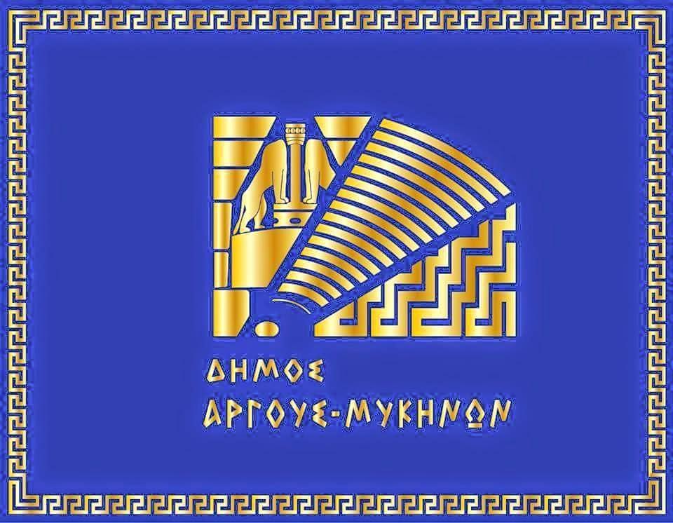 Χρυσό σε μπλε φόντο και με μαίανδρους η νέα σημαία του Δήμου Άργους Μυκηνών