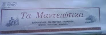 """Εφημερίδα """"Τα Μαντειώτικα"""""""