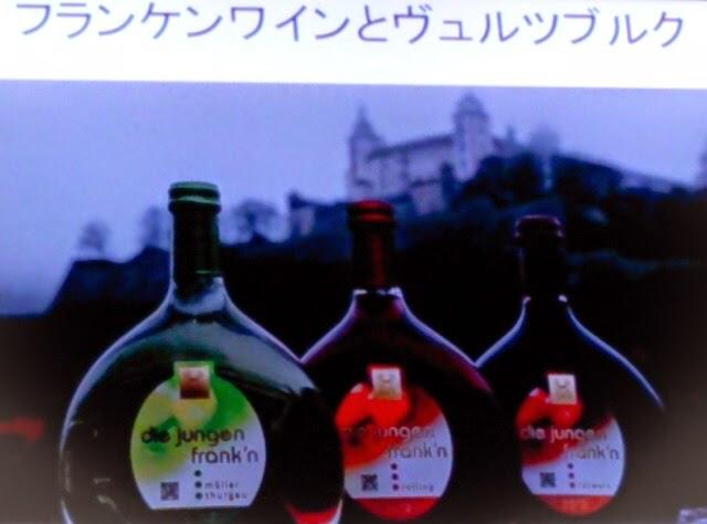 フランケンワイン、ドイツワイン、ドイツ、ヴュルツブルク、ワイン、LTMSALON、シェアオフィス