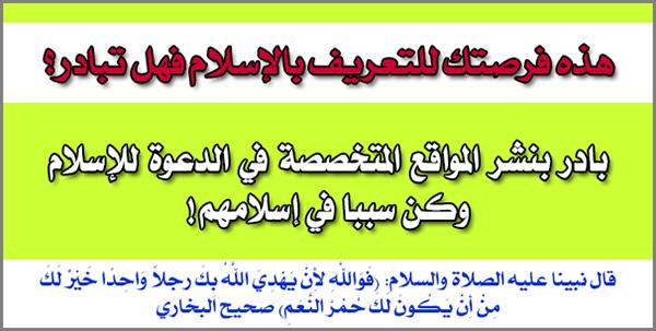 المواقع المتخصصة في الدعوة للإسلام، كن سببا في إسلامهم!