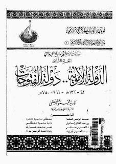 كتاب الدولة الأموية دولة الفتوحات - نادية محمود مصطفى
