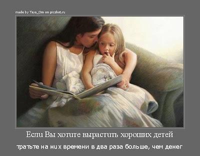 Вырастить хороших детей...
