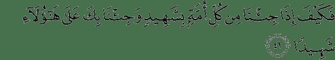 Surat An-Nisa Ayat 41