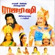 Raja Rishi (1985) - Tamil Movie