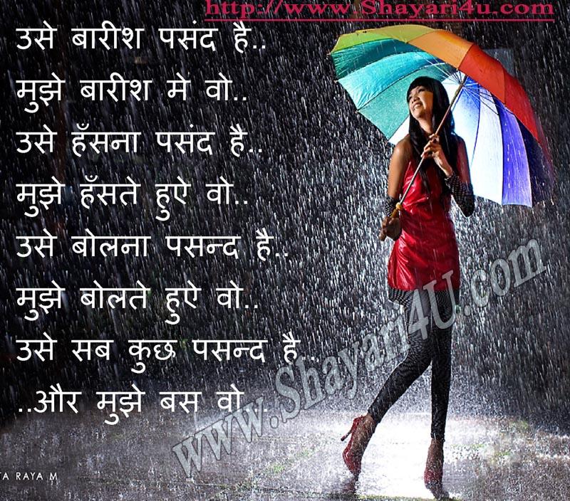 Latest Barish Urdu Sad Shayari Poetry Images Picture