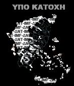 Άρχισαν τα όργανα...Το ΔΝΤ ασκεί πιέσεις στην Κύπρο για μειώσεις σε μισθούς και συντάξεις...