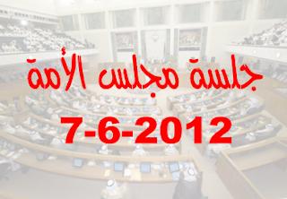 جلسة مجلس الأمة يوم الخميس 7-6-2012 كاملة