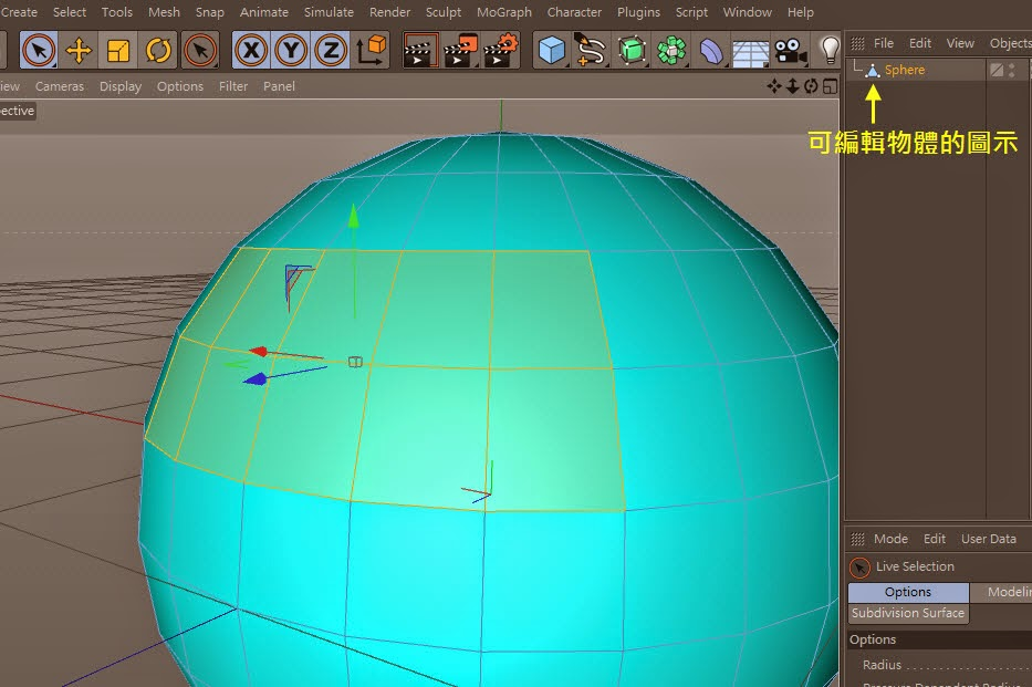 C4D Beginner's Operating logic 03.3