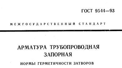 ГОСТ 9544 -93 Нормы герметичности затворов   НПФ «Раско»
