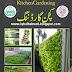 Kitchen Gardening Book In Urdu By Chaudhary Nadeem