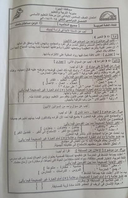 تجميع امتحانات اللغة العربية سادس ابتدائي ترم ثاني 2015 لجميع الادارات التعليمية في جميع محافظات مصر 11258906_403375529850726_9202341874259653531_n