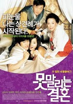 Unstoppable Marriage (2007)