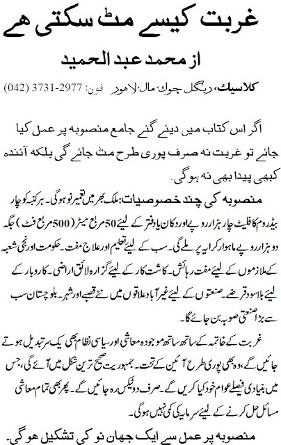 essay on poverty in urdu language
