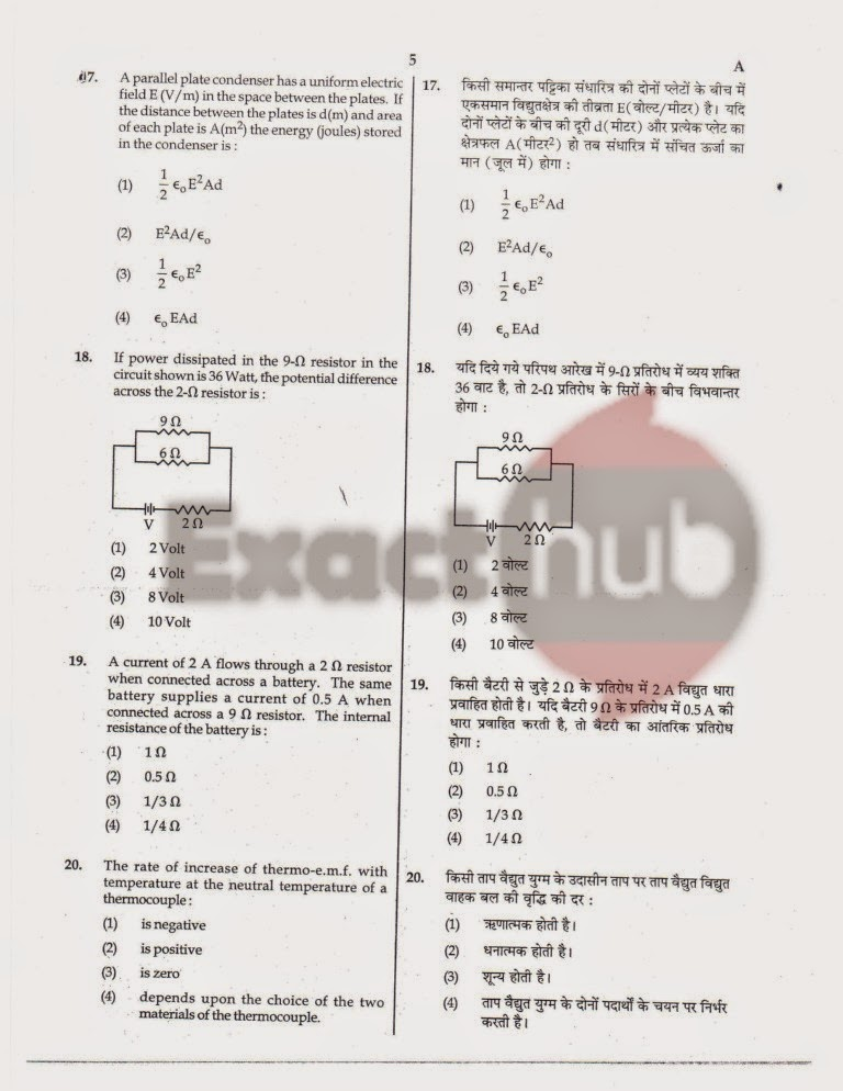 AIPMT 2011 Exam Question Paper Page 05