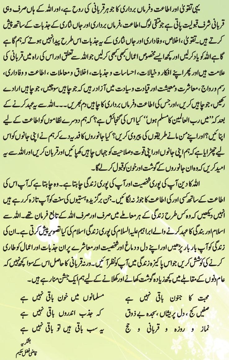 essay writing on eid ul adha