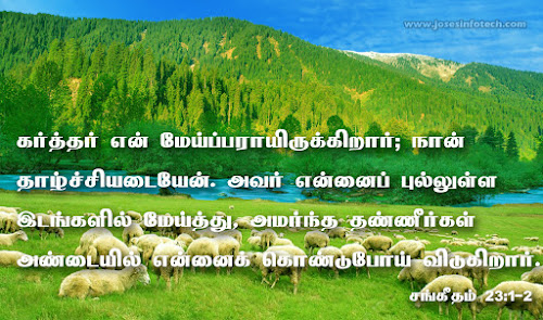 Bible wallpaper Psalms 23:1-2 - Tamil