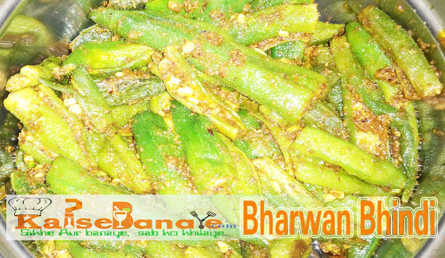 Bharwa-bhindi-recipe-in-Hindi