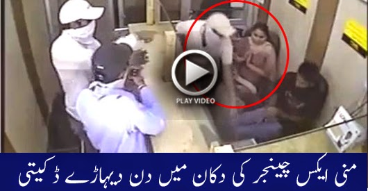 CCTV footage of robbery in Money Exchanger shop