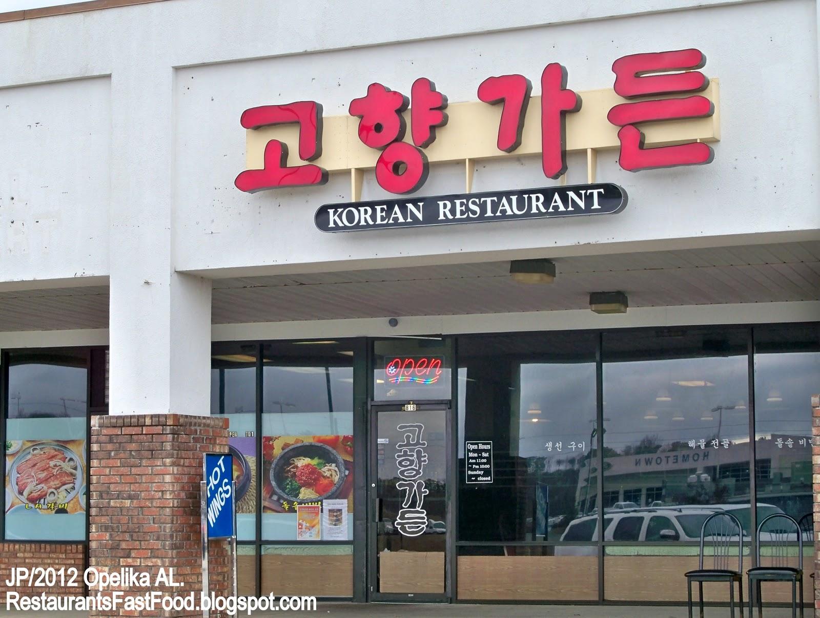 Alabama lee county salem - Korean Restaurant Opelika Alabama Columbus Parkway Gohyang Garden Korean Restaurant Lee County Opelika Auburn Al