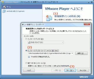 blog.fujiu.jp VmWare PlayerでAndroidをデバッグする