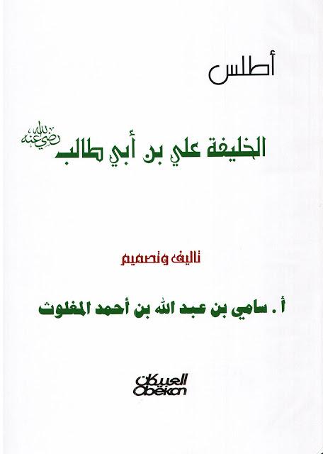 أطلس الخليفة علي بن أبي طالب - سامي المغلوث pdf