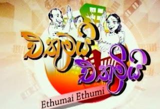 Ethumai Ethumi 05.07.2015