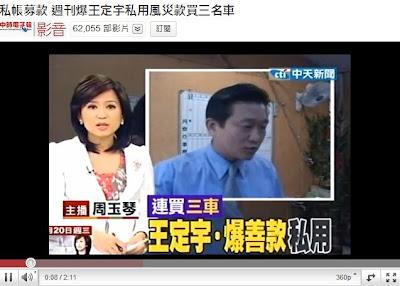 王定宇 壹週刊