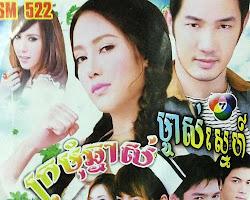 [ Movies ] កូនក្រមុំឆ្នាសម្ចាស់ស្នេហ៍ Kon Kro Mom Chnas Mjas Sneah - ភាពយន្តថៃ - Movies, Thai - Khmer, Series Movies - [ 54 part(s) ]
