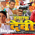 Insaaf Ke Devi (2013) Bhojpuri Movie Trailer