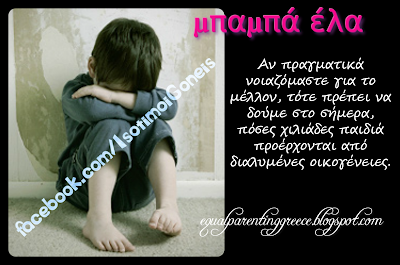 διαζυγιο-παιδι-γονεις-επιπτωσεις